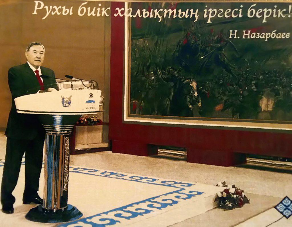 Nursultan Nazarbayev Astana